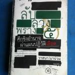 ลับลวงพราง 5 ศึกชิงอำนาจแผนปฏิวัติเลือด วาสนา นาน่วม พิมพ์ครั้งที่ 2