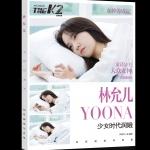 Preorder Photobook Yoona 2017 16[B]