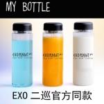 พร้อมส่ง My bottle Exo