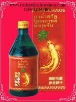 โสมเกาหลีตังกุยจับ โสมแดงสุดยอดผลิตภัณฑ์ที่ได้รับการยอมรับ บำรุงเลือด บำรุงไต แก้เบาหวาน บำรุงไต แก้เบาหวาน