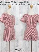 set_871 ขายส่งชุดเซ็ท 2 ชิ้น(เสื้อ+กางเกง)แยกชิ้น เสื้อคอกลมแขนสั้น+กางเกงขาสั้นเอวยืด ผ้าไหมอิตาลีลายริ้วเล็กสีขาวแดงราคาปลีก : 200 บาท