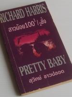 สาวน้อย 100 1/2 ชั่ง Pretty Baby / Richard Harris / สุวิทย์ ขาวปลอด