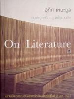 คนชำรุดหรือมนุษย์โรแมนติก On Literature / อุทิศ เหมะมูล