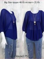 blouse1751 ขายส่งเสื้อแฟชั่นไซส์ใหญ่งานแพลตตินั่มผ้าชีฟองเนื้อดี แขนค้างคาว สีน้ำเงินราคาปลีก : 170 บาท