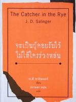 จะเป็นผู้คอยรับไว้ ไม่ให้ใครร่วงหล่น / J.D. Salinger / ปราบดา หยุ่น