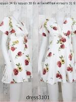 dress3101 ขายส่งชุดเดรสแฟชั่นสไตล์วินเทจคอวีไขว้อกแขนสั้น ซิปหลัง ผ้ามิลิน(ผ้าทอหนาเนื้อดี)ลายดอกไม้โทนสีเหลืองน้ำตาลพื้นสีขาวราคาปลีก : 260 บาท