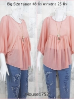 blouse1752 ขายส่งเสื้อแฟชั่นไซส์ใหญ่งานแพลตตินั่มผ้าชีฟองเนื้อดี แขนค้างคาว สีชมพูกลีบบัวราคาปลีก : 170 บาท