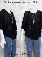 blouse1753 ขายส่งเสื้อแฟชั่นไซส์ใหญ่งานแพลตตินั่มผ้าชีฟองเนื้อดี แขนค้างคาว สีดำราคาปลีก : 170 บาท