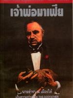 เจ้าพ่อมาเฟีย The Godfather / มาริโอ ปุโซ / นายตำรา ณ เมืองใต้