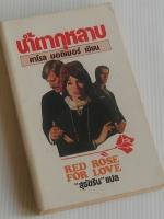 น้ำตากุหลาบ Red Rose for Love / คาโรล มอร์ติเมอร์ / สุธัชริน