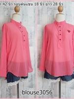 blouse3056 ขายส่งเสื้อเชิ้ตแฟชั่นแขนยาวกระดุมหน้าคอจีน อกติดป้ายหัวใจ ผ้าชีฟองเนื้อนิ่มสีแดงปูนราคาปลีก : 170 บาท