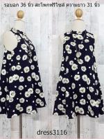 dress3116 ขายส่งชุดเดรสแฟชั่นสไตล์ Vintage ทรงวงกลม คอตั้ง แขนกุด กระเป๋าเจาะข้าง ผ้ามิลิน(ผ้าทอหนาเนื้อดี)ลายดอกเดซีพื้นสีกรมท่าราคาปลีก : 260 บาท