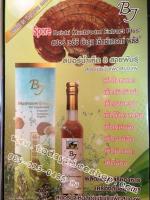 Reishi Mushroom Extract Plusซ์ เรอิชิ มัชรูม เอ็กซ์แทรกซ์ พลัส น้ำเห็ดสกัดเพื่อสุขภาพ 8 สายพันธุ์ ตราบีเจ