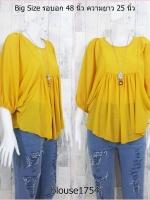 blouse1754 ขายส่งเสื้อแฟชั่นไซส์ใหญ่งานแพลตตินั่มผ้าชีฟองเนื้อดี แขนค้างคาว สีเหลืองมะม่วงราคาปลีก : 170 บาท