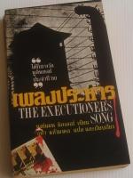 เพลงประหาร The Executioner's Song / นอร์แมน มิลเลอร์ / จุฬา แก้วมงคล