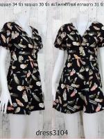 dress3104 ขายส่งชุดเดรสแฟชั่นสไตล์วินเทจคอวีไขว้อกแขนสั้น ซิปหลัง ผ้ามิลิน(ผ้าทอหนาเนื้อดี)ลายขนนกพื้นสีดำราคาปลีก : 260 บาท