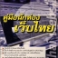 คู่มือนักท่องเว็บไทย thumbnail 1