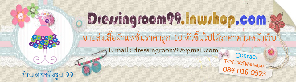 Dressingroom99shop