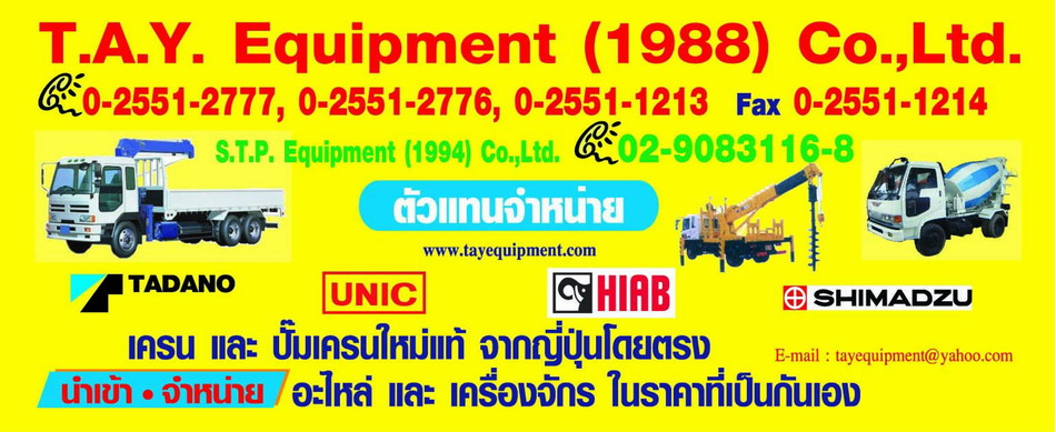 tayequipment