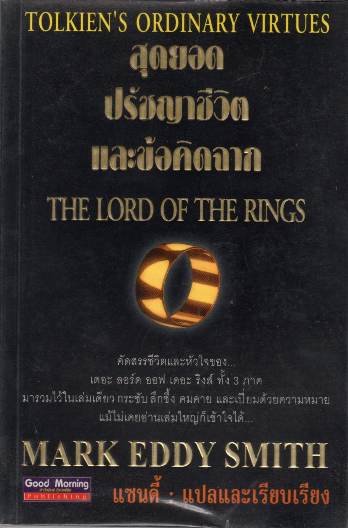 สุดยอดปรัชญาชีวิตและคิดจาก The Lord of The Lings