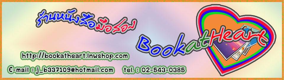 ร้านหนังสือมือสอง bookatheart