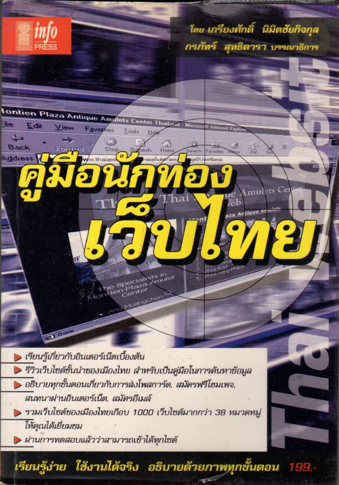 คู่มือนักท่องเว็บไทย
