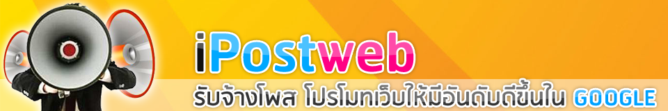iPostweb