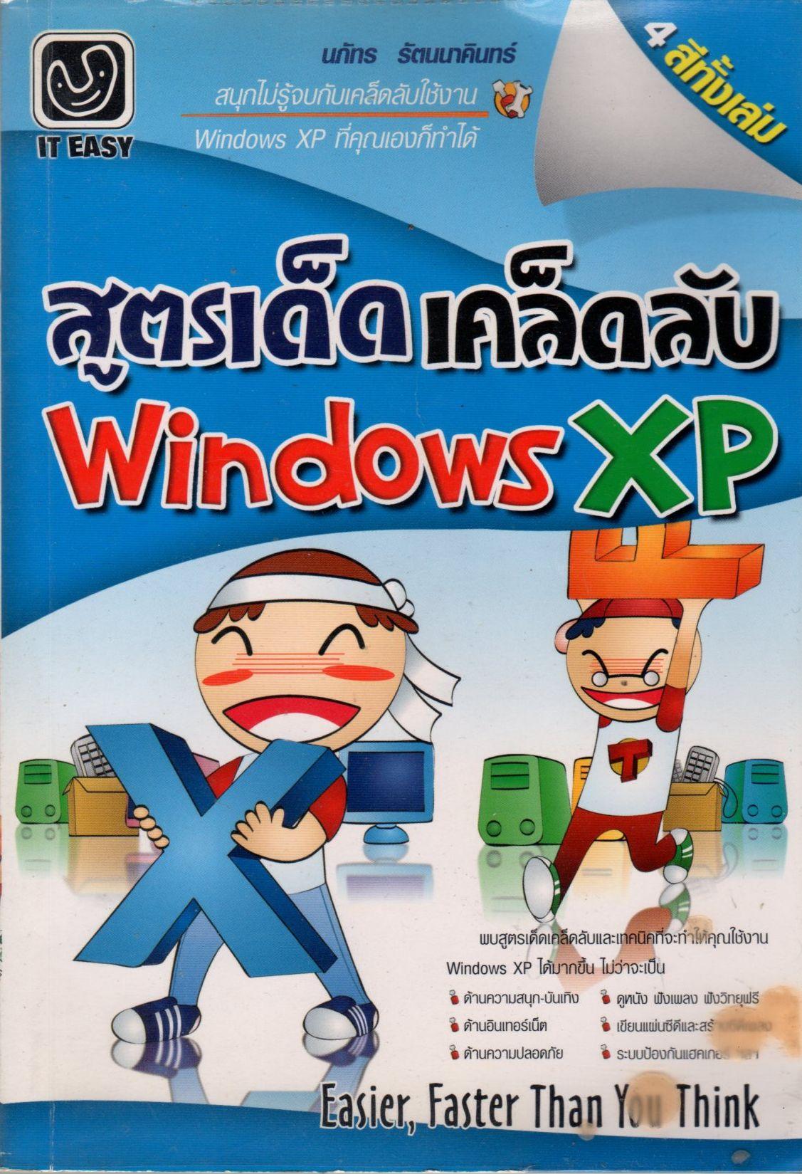 สูตรเด็ดเคล็ดลับ Windows XP