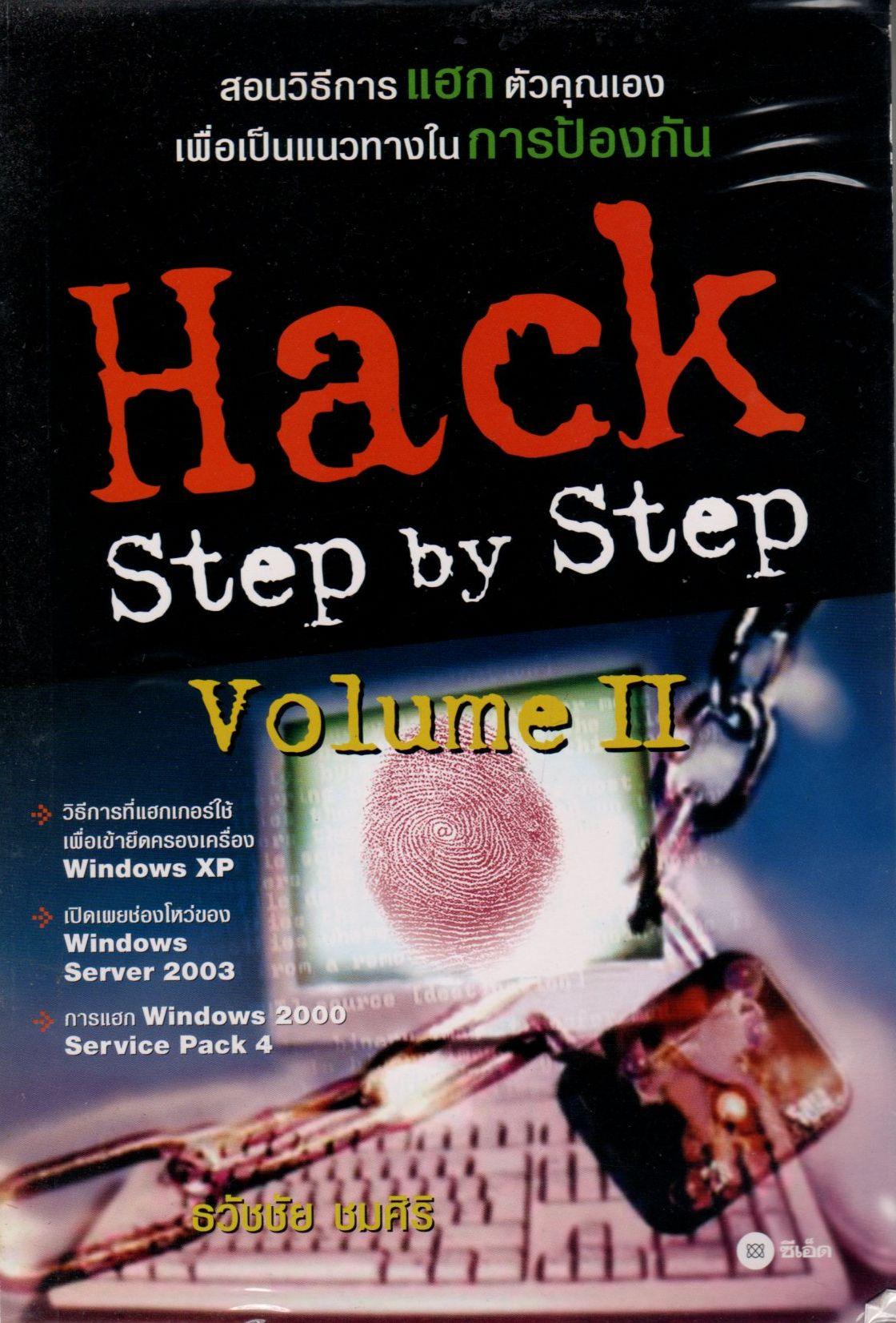 Hack step by step 2