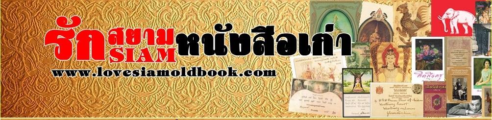 http://www.lovesiamoldbook.com/?lang=th