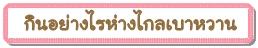 http://www.todayniceshop.com/article/กินอย่างไรไม่ให้เบาหวาน-กล้ำกราย