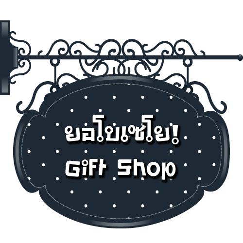 ของกิ๊ฟชอปสไตล์เกาหลี ของสะสมน่ารักๆแบบญี่ปุ่น อุปกรณ์เครื่องเขียนน่าใช้ ราคาถูกๆ สินค้านำเข้าจากเกาหลีและญี่ปุ่นจ้า!!