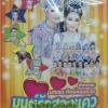 DVD ลิเกคณะมณธน ศิษย์หอมหวล เรื่องมนต์รักสองแคว